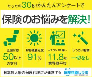 日本最大級の保険代理店が運営する保険見直しラボ